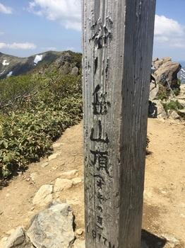 20180603谷川岳山頂1.jpg