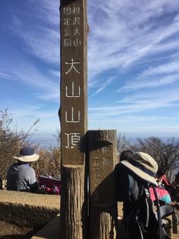 大山山頂標識.jpg