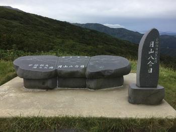 月山1.JPG