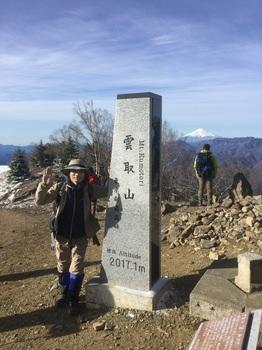 雲取山山頂.JPG