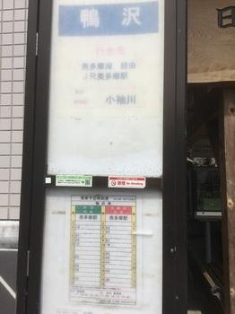 鴨沢バス停.JPG
